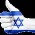 israel-673776_1920